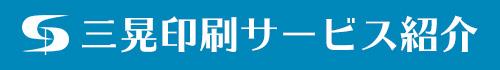 三晃印刷株式会社